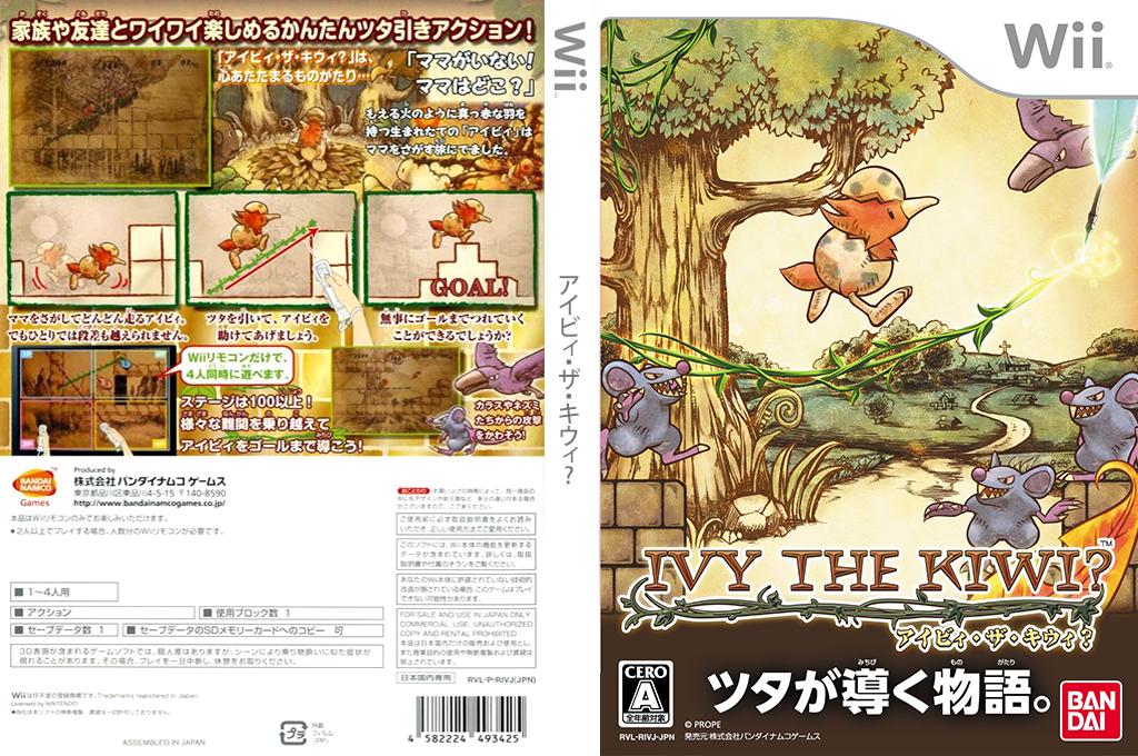 アイビィ・ザ・キウィ? Wii coverfullHQ (RIVJAF)