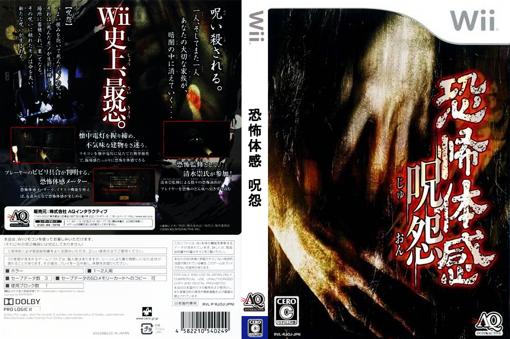 恐怖体感 呪怨 Wii coverfullHQ (RJOJJ9)