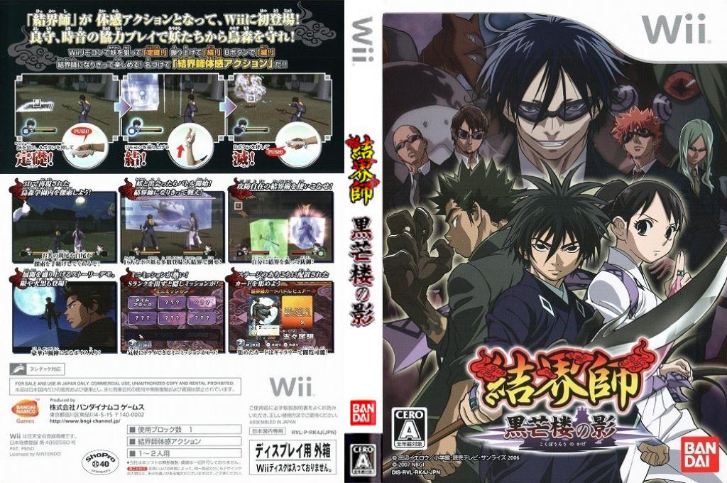 結界師 -黒芒楼の影- Wii coverfullHQ (RK4JAF)