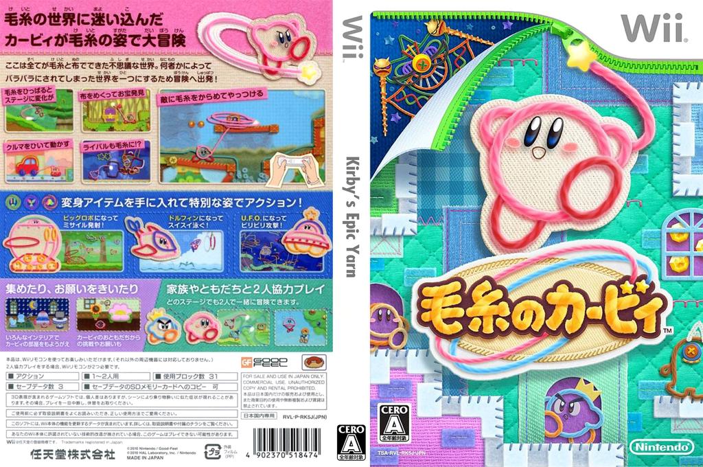毛糸のカービィ Wii coverfullHQ (RK5J01)