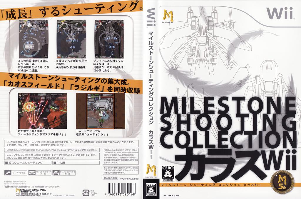 マイルストーン シューティングコレクション カラスWii Wii coverfullHQ (RKAJMS)