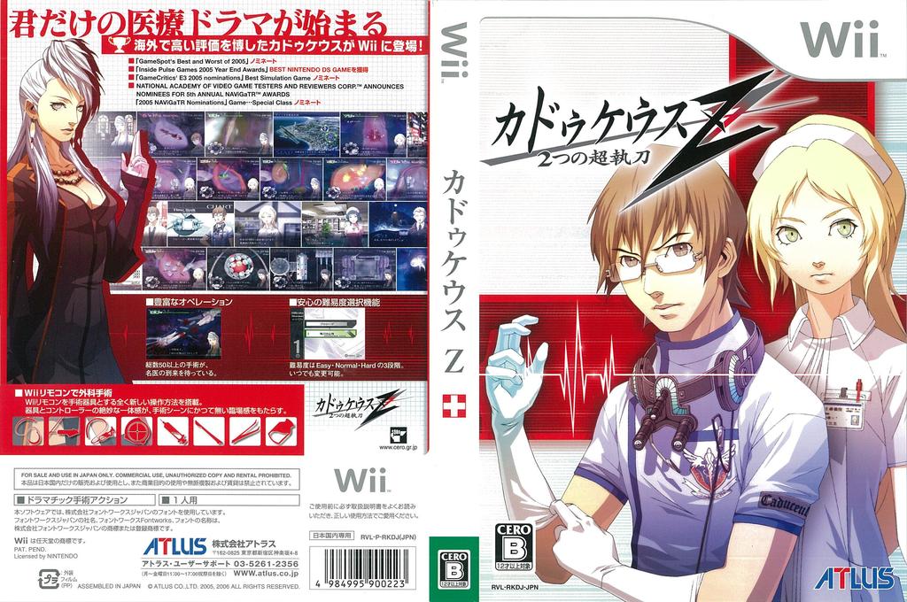 カドゥケウスZ -2つの超執刀- Wii coverfullHQ (RKDJEB)