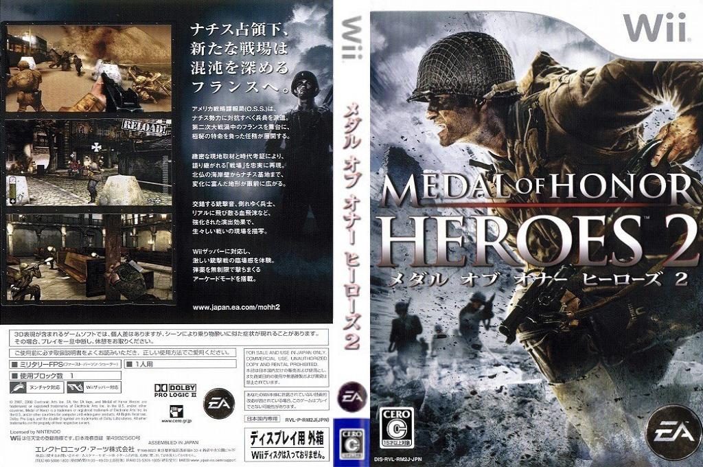 メダル オブ オナー ヒーローズ2 Wii coverfullHQ (RM2J13)