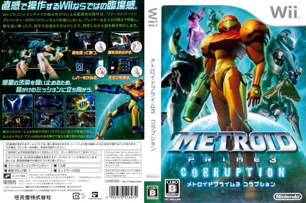 メトロイドプライム3 コラプション Wii coverfullHQ (RM3J01)