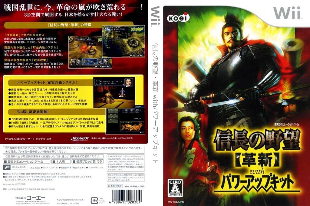 信長の野望・革新 withパワーアップキット Wii coverfullHQ (RN8JC8)
