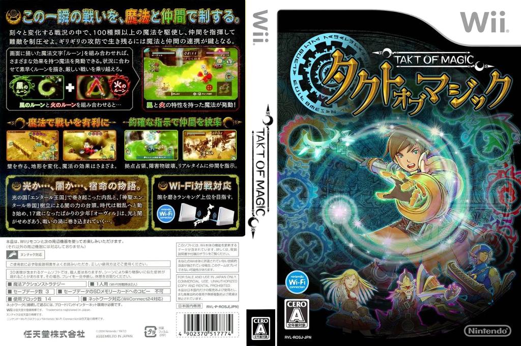 タクトオブマジック Wii coverfullHQ (ROSJ01)