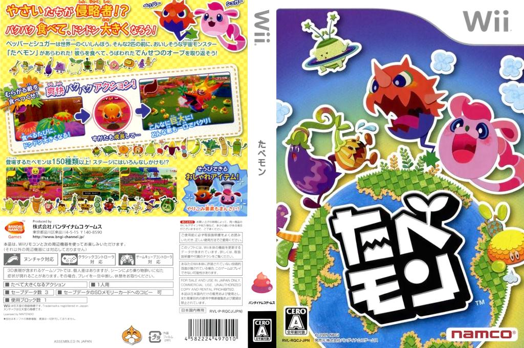 たべモン Wii coverfullHQ (RQCJAF)
