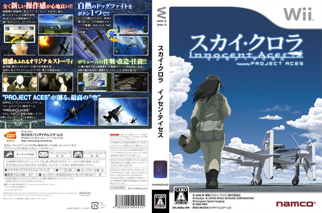 スカイ・クロラ イノセン・テイセス Wii coverfullHQ (RQRJAF)