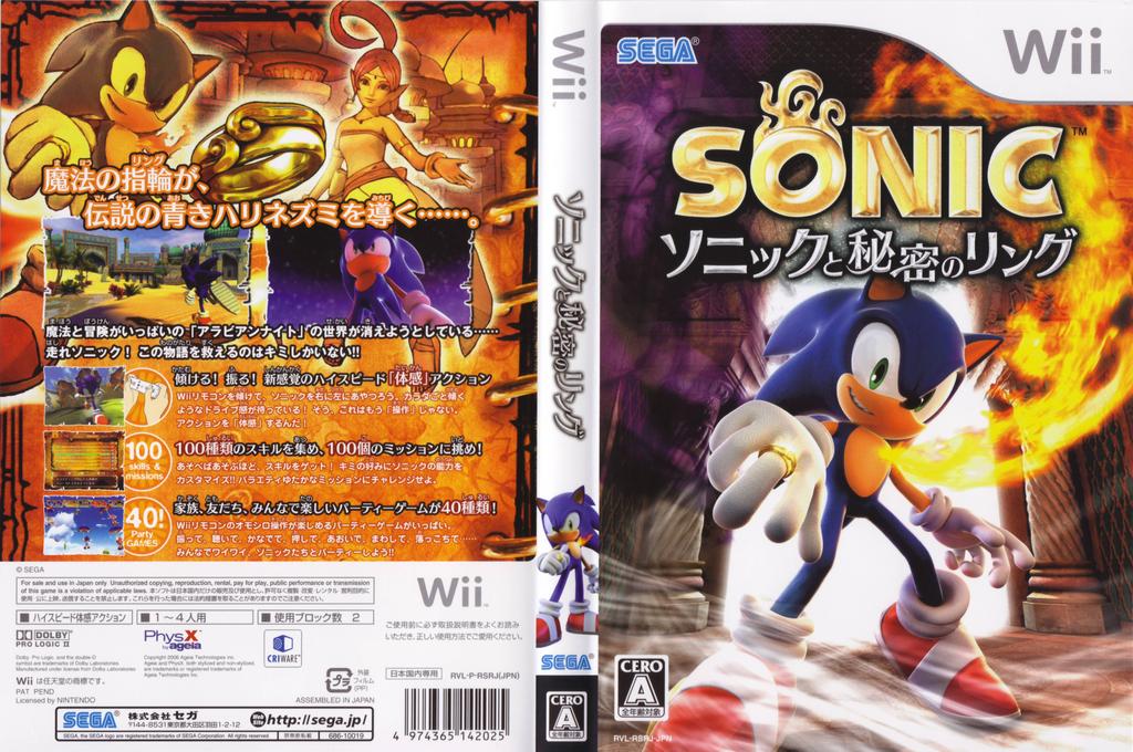 ソニックと秘密のリング Wii coverfullHQ (RSRJ8P)