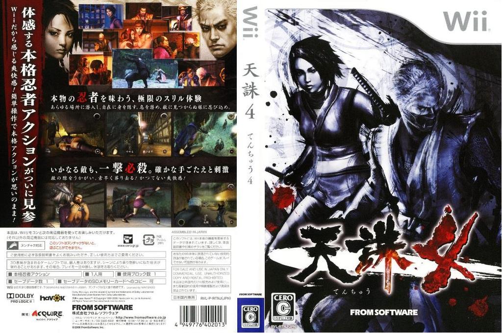 天誅4 Wii coverfullHQ (RTNJCQ)