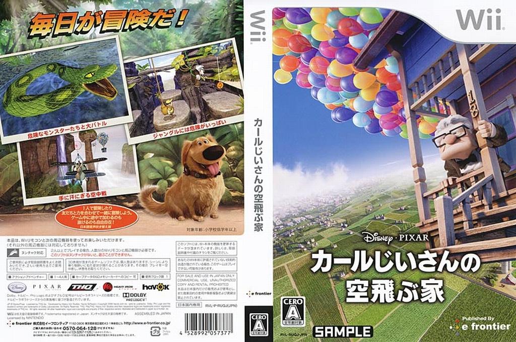 カールじいさんの空飛ぶ家 Wii coverfullHQ (RUQJJE)