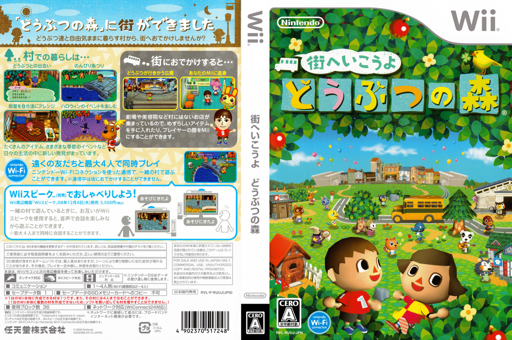 街へいこうよ どうぶつの森 Wii coverfullHQ (RUUJ01)