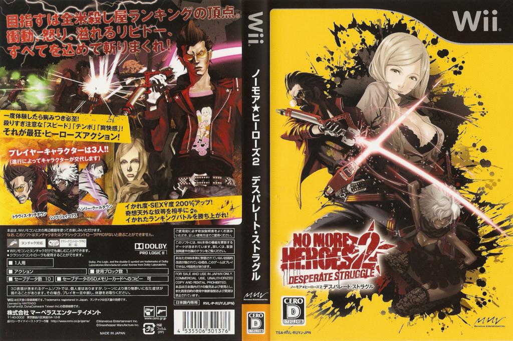ノーモア★ヒーローズ2 デスパレート・ストラグル Wii coverfullHQ (RUYJ99)
