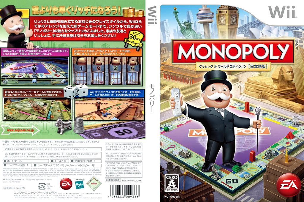 モノポリー Wii coverfullHQ (RWOJ13)