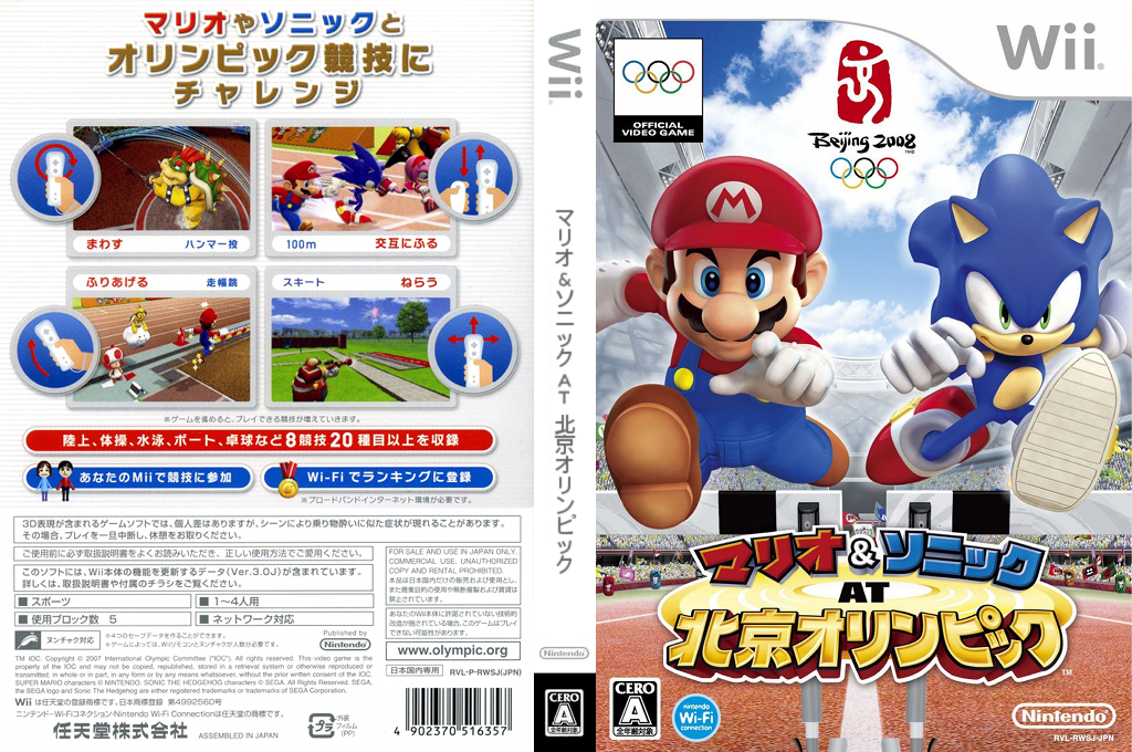 マリオ&ソニック AT 北京オリンピック Wii coverfullHQ (RWSJ01)