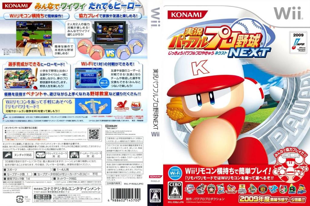 実況パワフルプロ野球NEXT Wii coverfullHQ (RX8JA4)