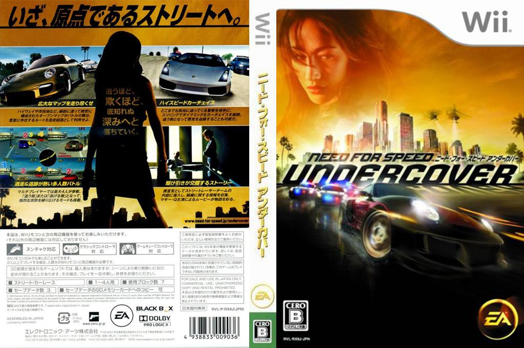 ニード・フォー・スピード アンダーカバー Wii coverfullHQ (RX9J13)