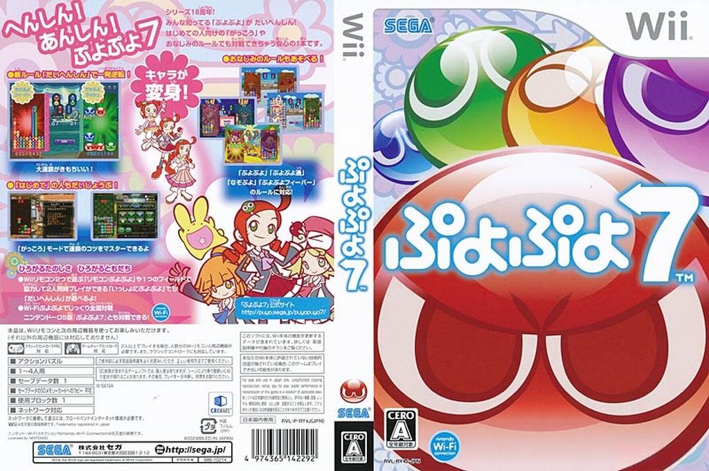 ぷよぷよ7 Wii coverfullHQ (RY4J8P)