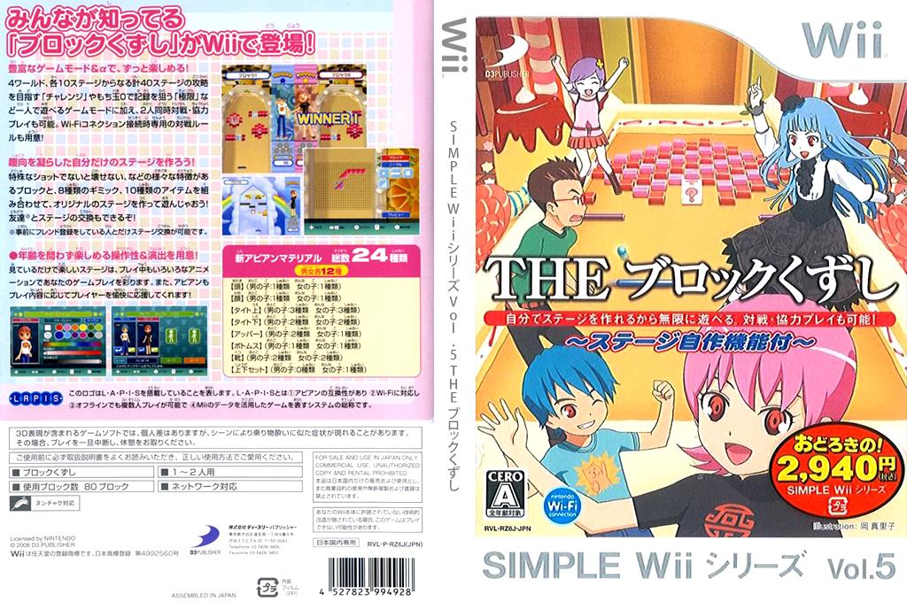 SIMPLE Wiiシリーズ Vol.5 THE ブロックくずし Wii coverfullHQ (RZ6JG9)