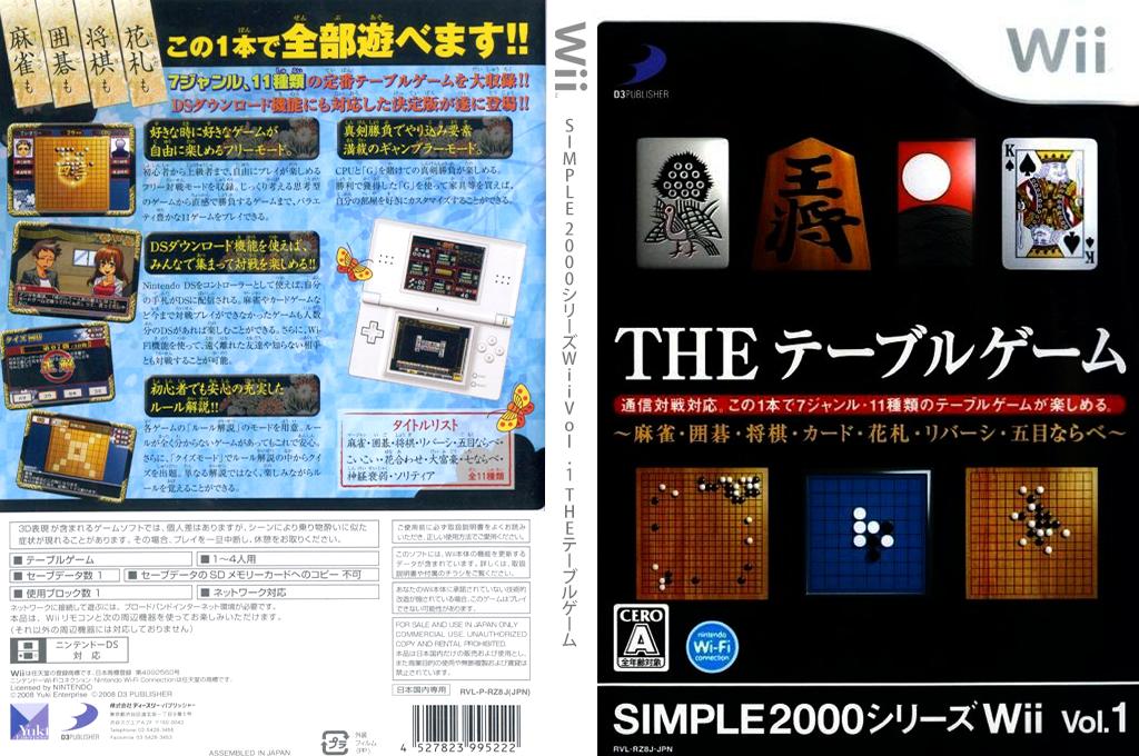 SIMPLE 2000シリーズWiiVol.1 THEテーブルゲーム Wii coverfullHQ (RZ8JG9)