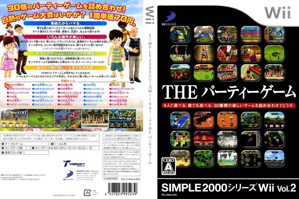 SIMPLE 2000シリーズWii Vol.2 THEパーティーゲーム Wii coverfullHQ (RZ9JG9)