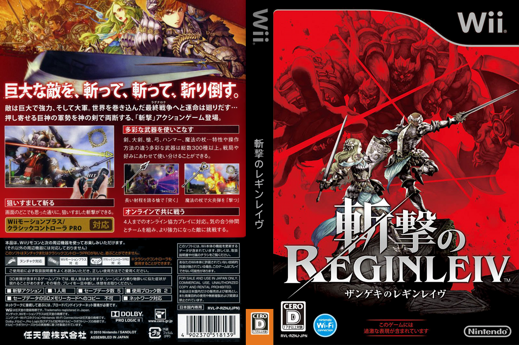 斬撃のREGINLEIV Wii coverfullHQ (RZNJ01)