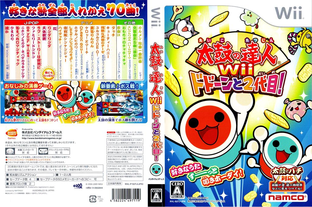 太鼓の達人Wii ドドーンと2代目! Wii coverfullHQ (S2TJAF)