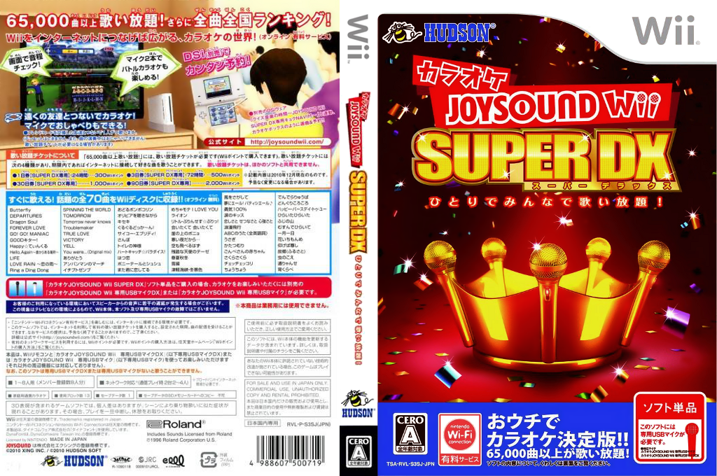 カラオケJOYSOUND Wii SUPER DX Wii coverfullHQ (S3SJ18)