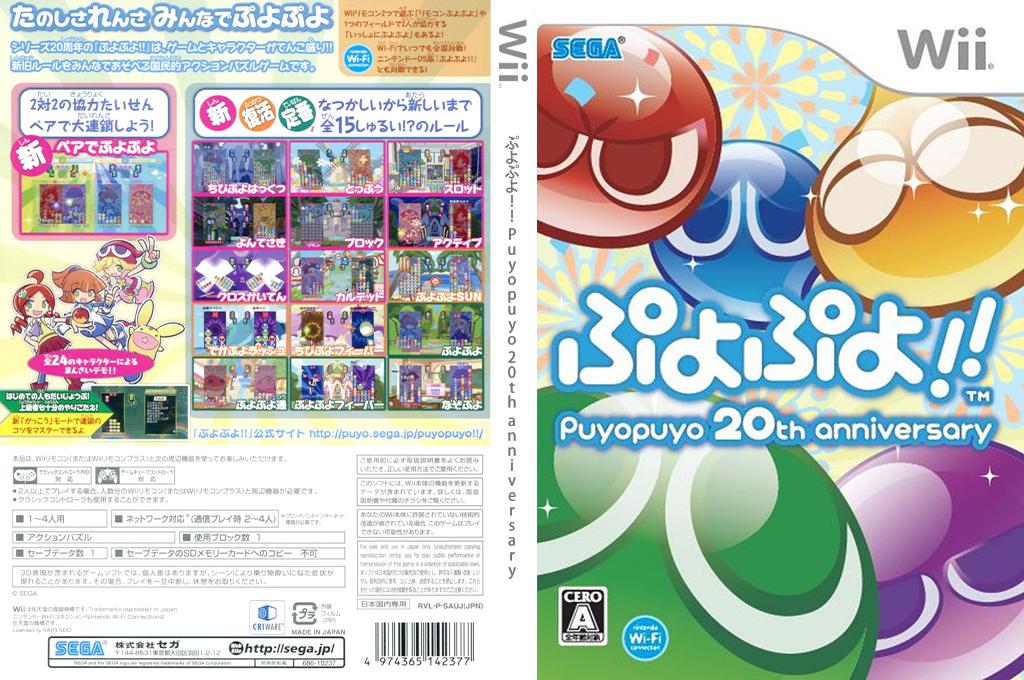 ぷよぷよ!! Puyopuyo 20th anniversary Wii coverfullHQ (SAUJ8P)