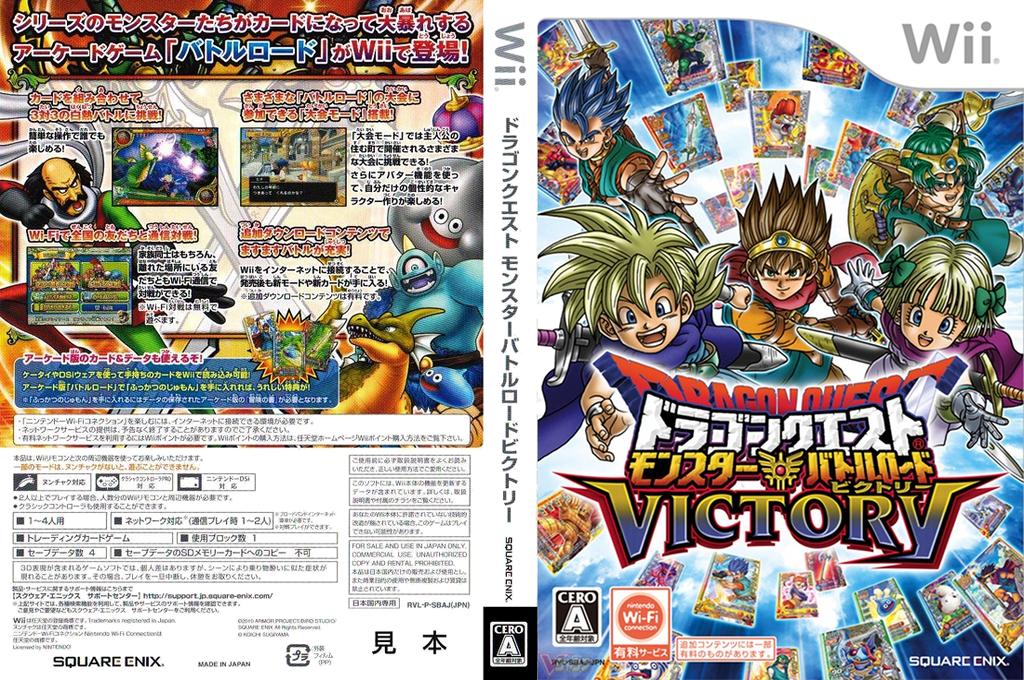 ドラゴンクエスト モンスターバトルロード ビクトリー Wii coverfullHQ (SBAJGD)