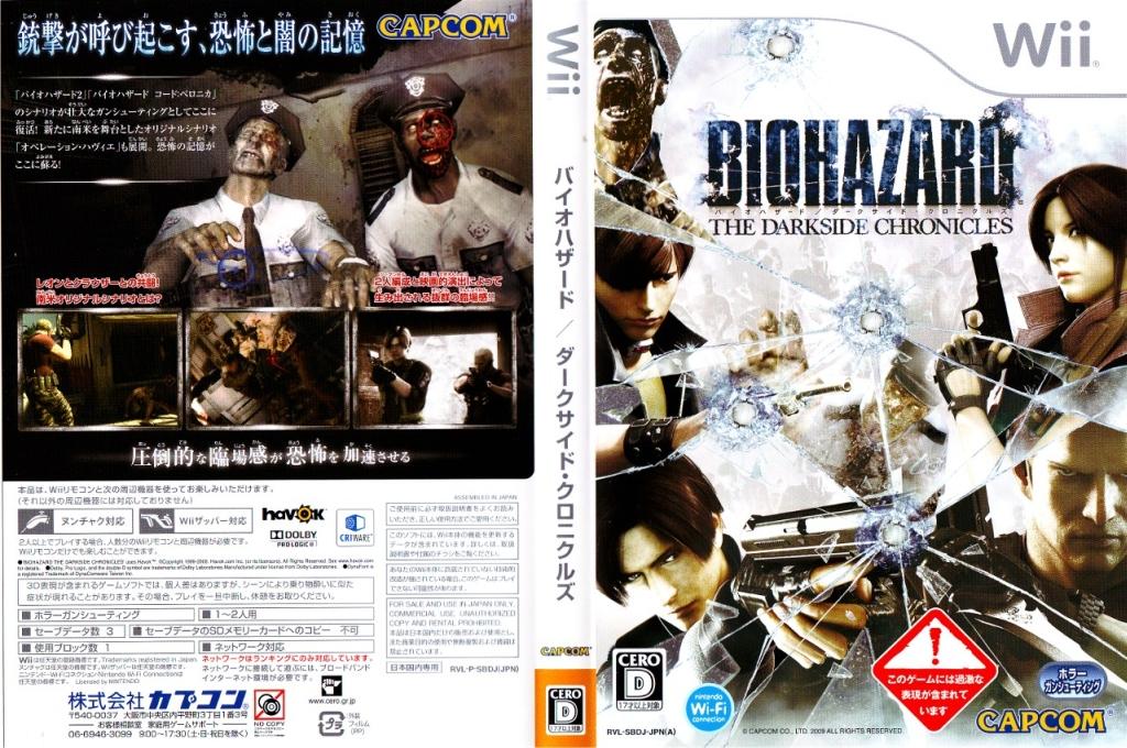 バイオハザード/ダークサイド・クロニクルズ Wii coverfullHQ (SBDJ08)