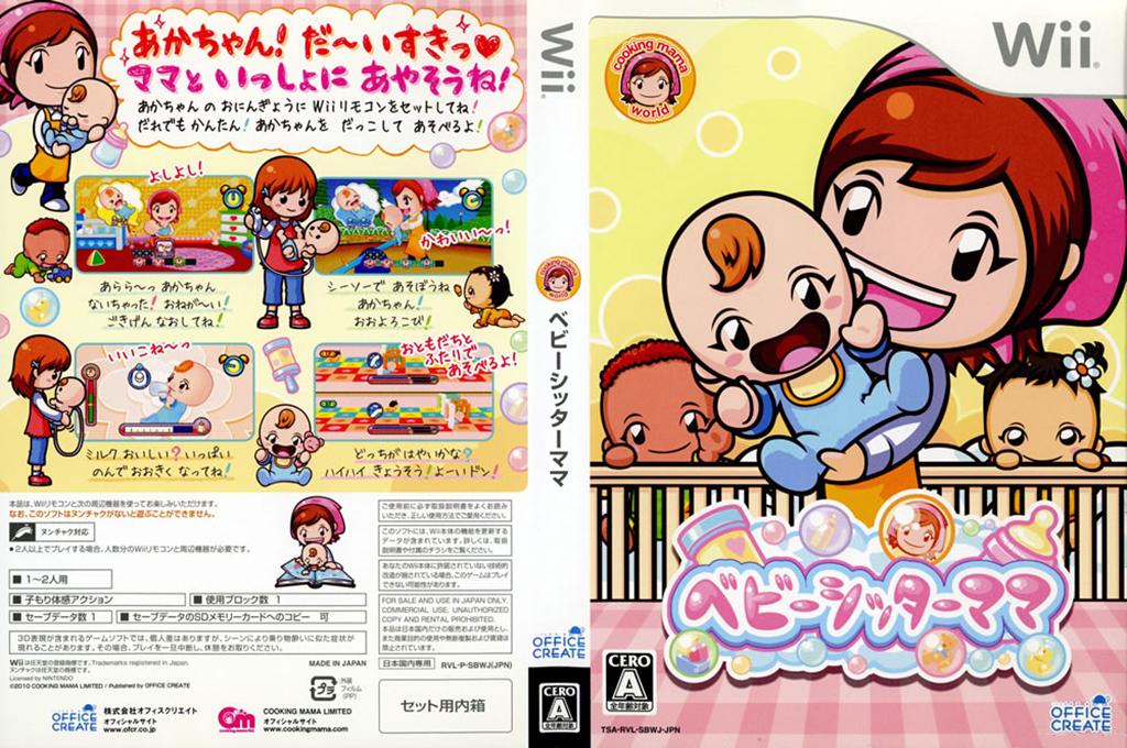ベビーシッターママ Wii coverfullHQ (SBWJRA)