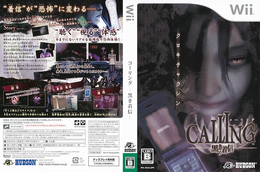 CALLING ~黒き着信~ Wii coverfullHQ (SCAJ18)