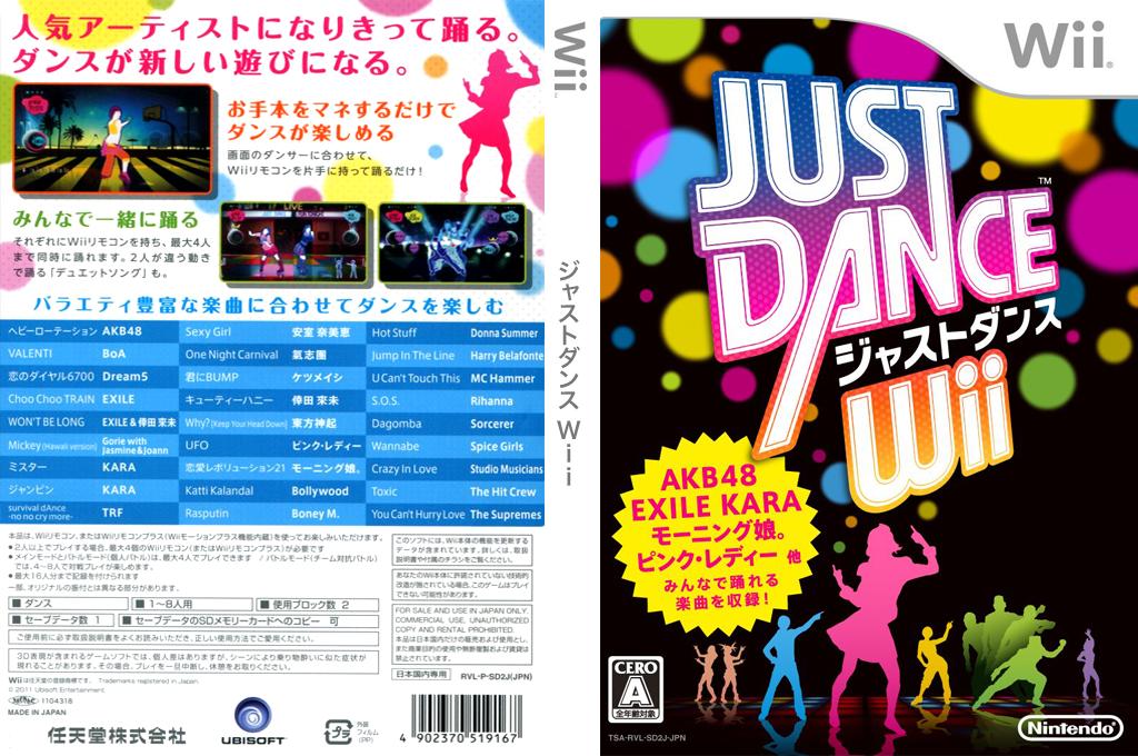 ジャストダンス Wii Wii coverfullHQ (SD2J01)