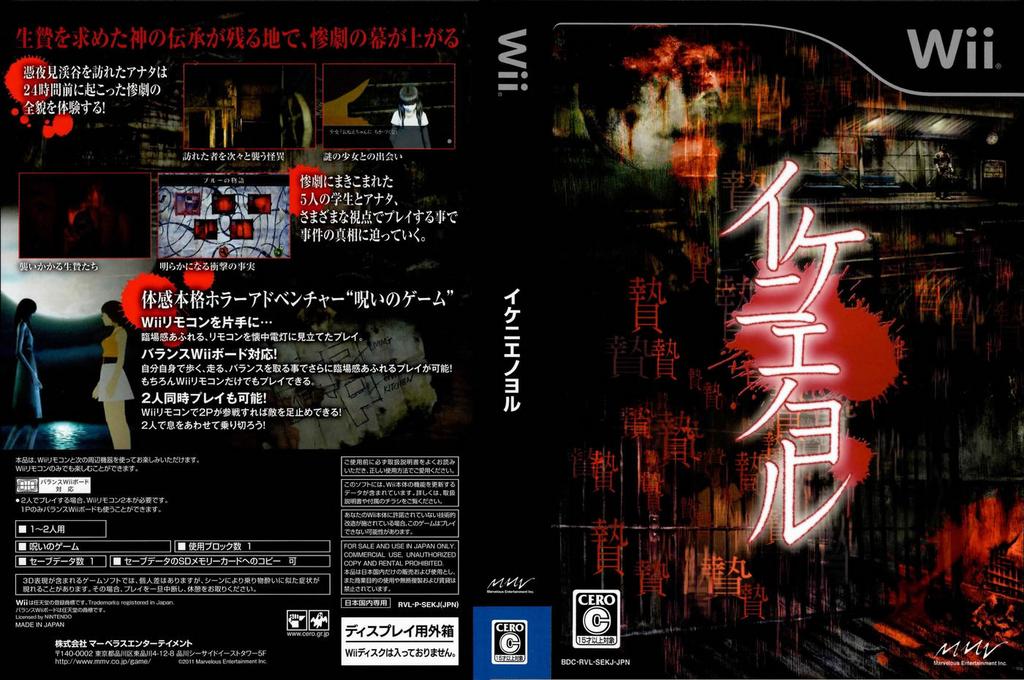 イケニエノヨル Wii coverfullHQ (SEKJ99)