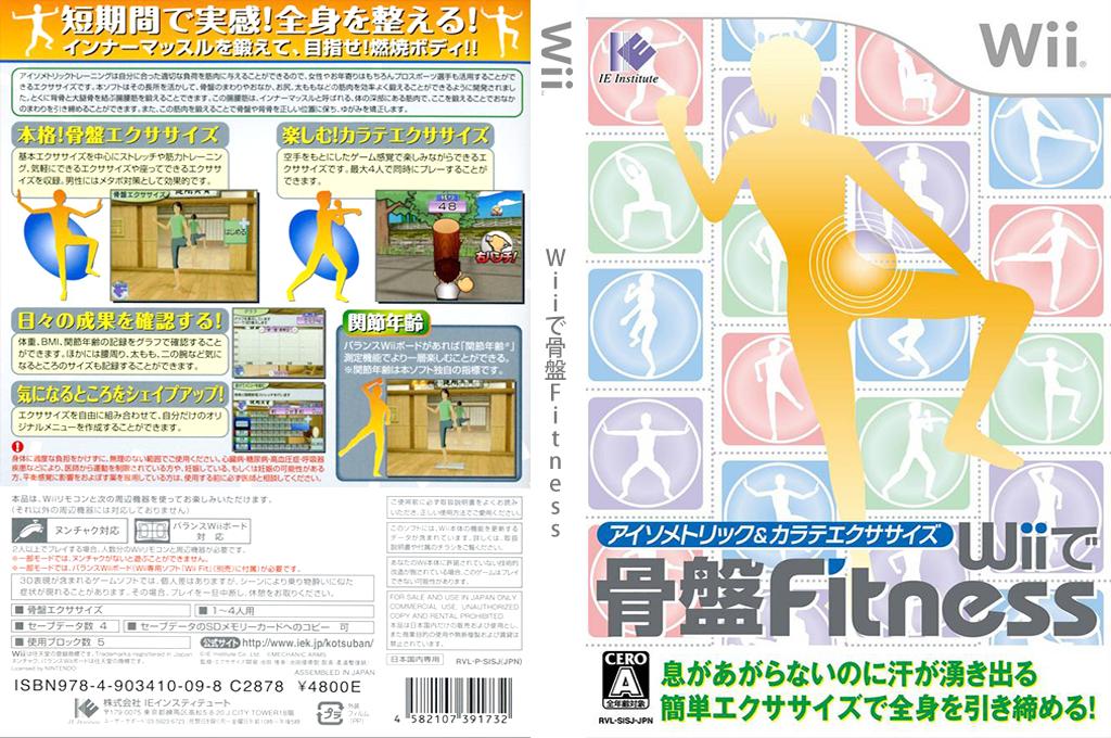Wiiで骨盤Fitness Wii coverfullHQ (SISJ0Q)
