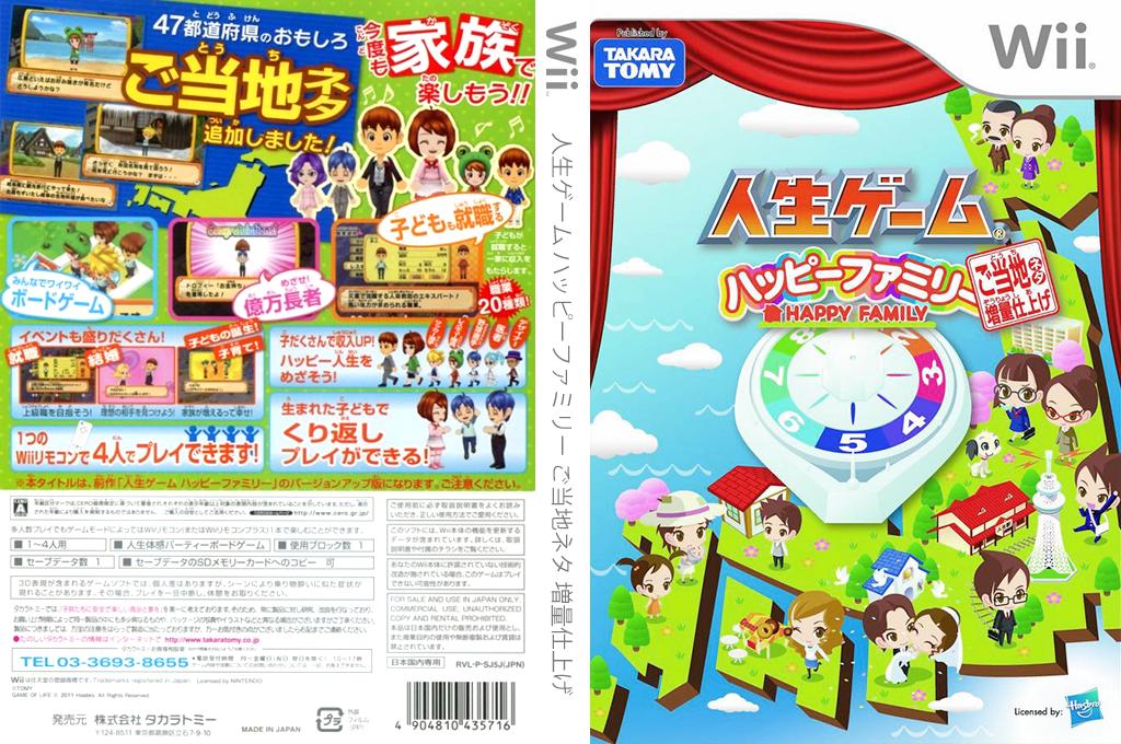 人生ゲーム ハッピーファミリー ご当地ネタ 増量仕上げ Wii coverfullHQ (SJ5JDA)