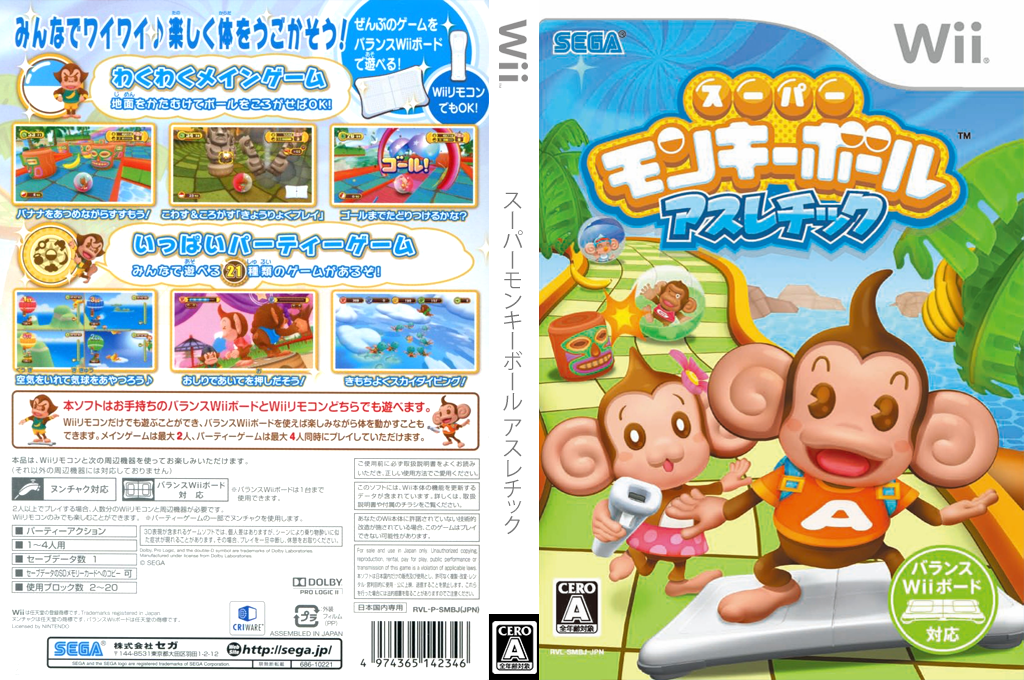 スーパーモンキーボール アスレチック Wii coverfullHQ (SMBJ8P)