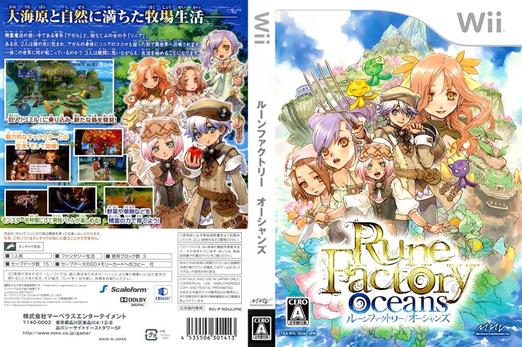ルーンファクトリー オーシャンズ Wii coverfullHQ (SO3J99)