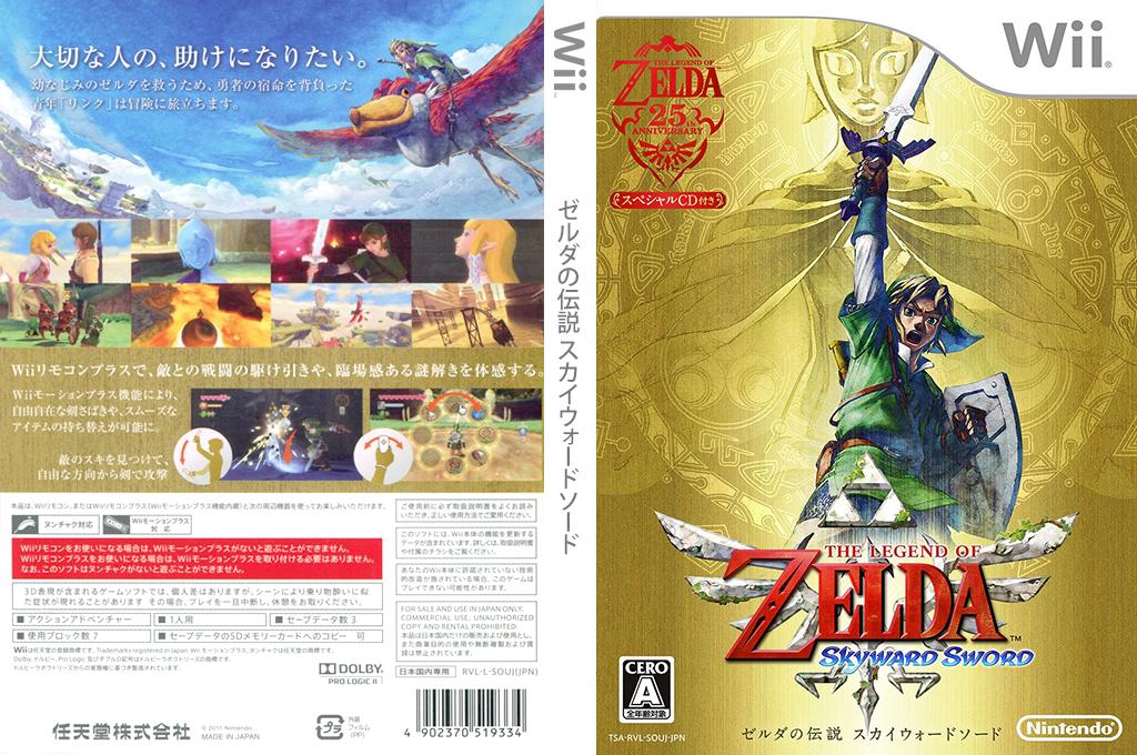 ゼルダの伝説 スカイウォードソード Wii coverfullHQ (SOUJ01)