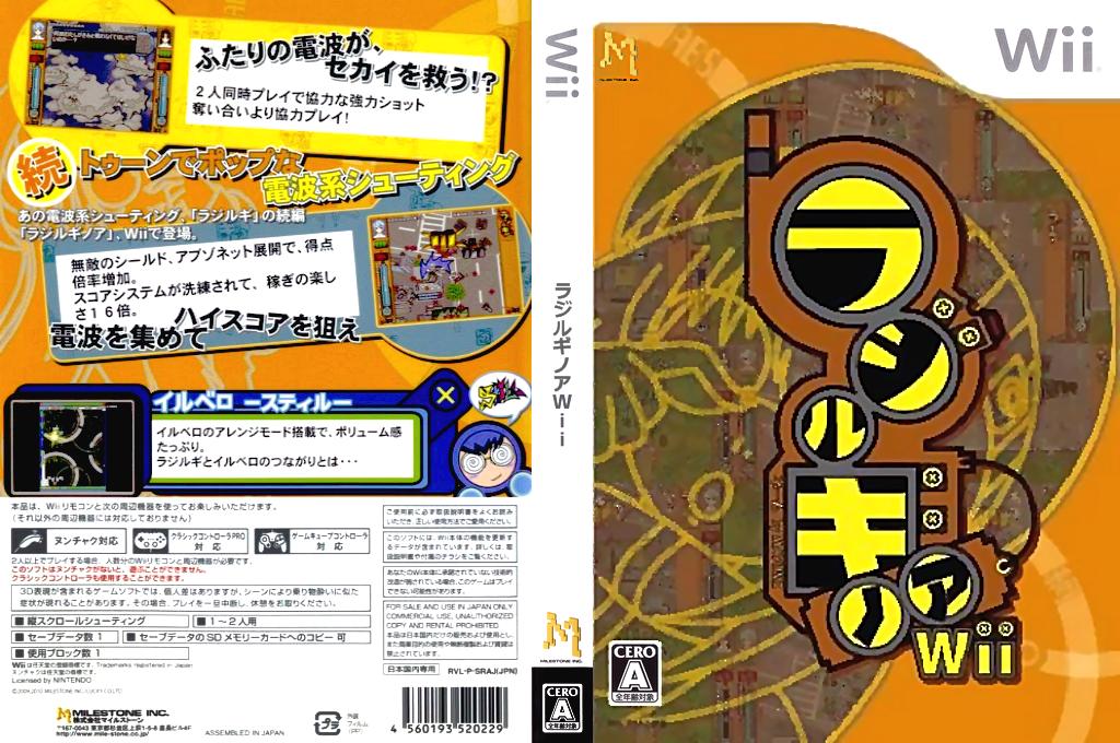 ラジルギノアWii Wii coverfullHQ (SRAJMS)