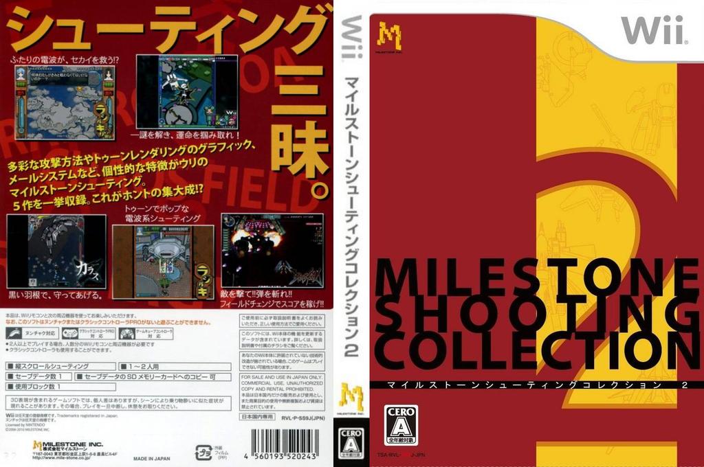 マイルストーン シューティングコレクション2 Wii coverfullHQ (SS9JMS)