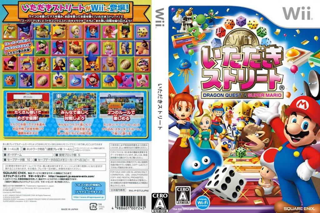 いただきストリート Wii Wii coverfullHQ (ST7JGD)