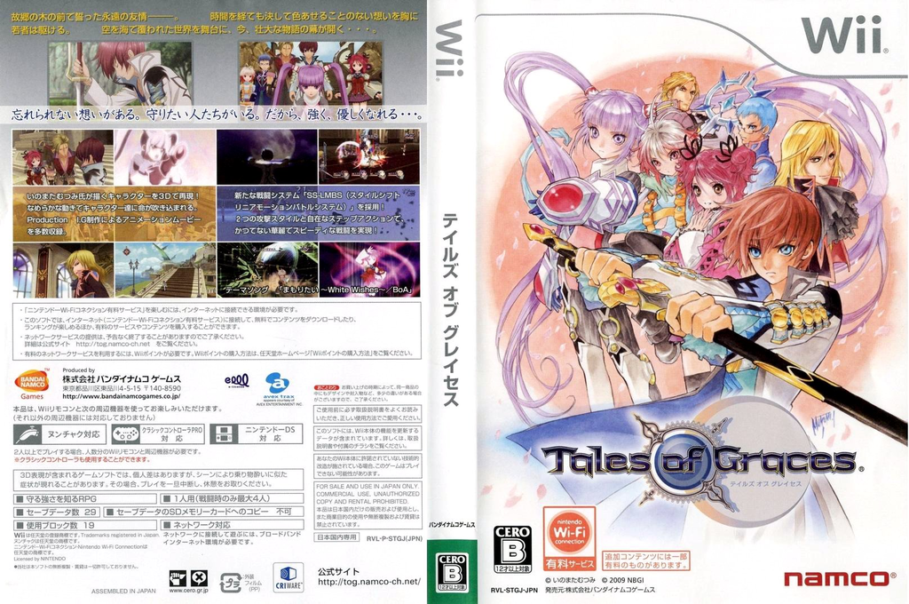 テイルズ オブ グレイセス Wii coverfullHQ (STGJAF)