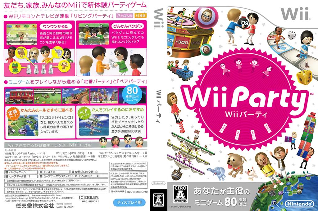 Wii パーティー Wii coverfullHQ (SUPJ01)