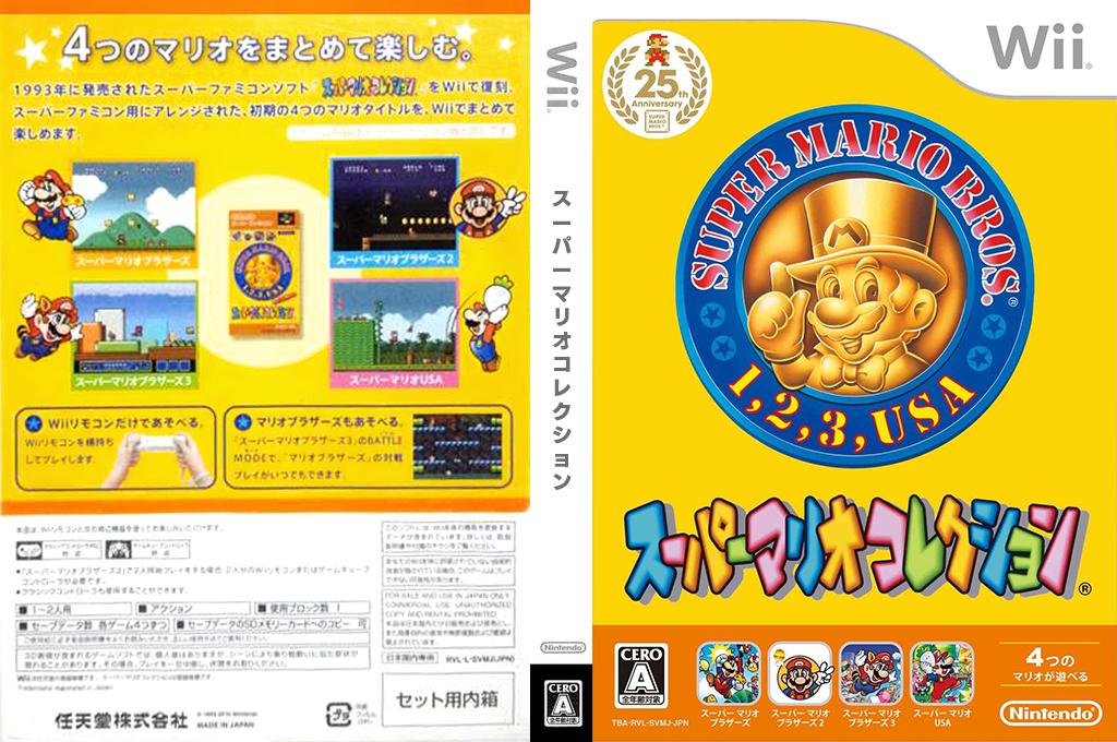 スーパーマリオコレクション Wii coverfullHQ (SVMJ01)