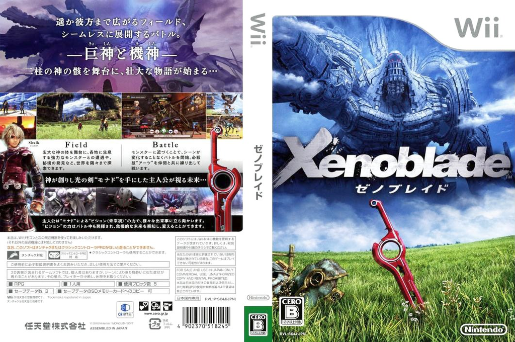 ゼノブレイド Wii coverfullHQ (SX4J01)