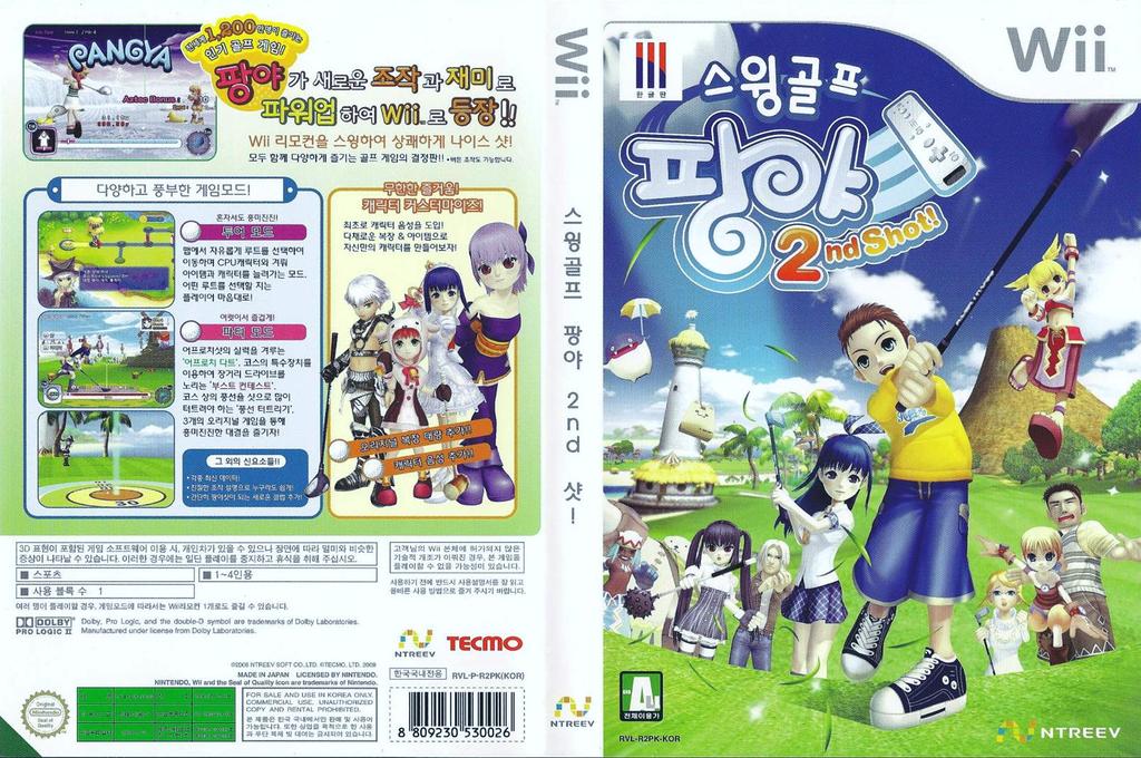 스윙골프 팡야 2nd 샷! Wii coverfullHQ (R2PKZ4)