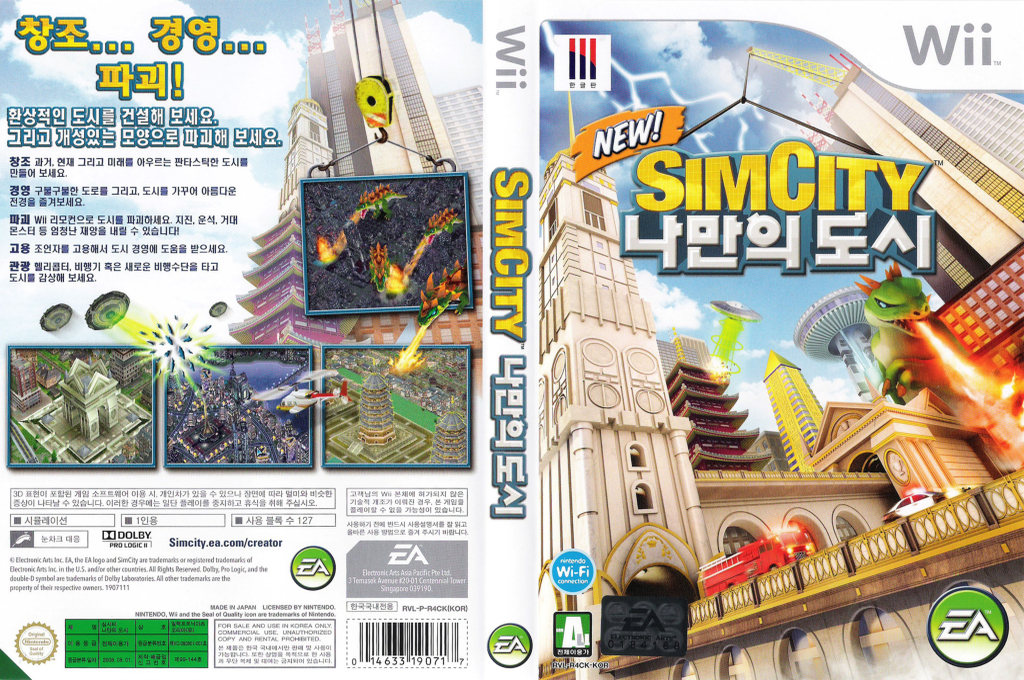 심시티 나만의 도시 Wii coverfullHQ (R4CK69)