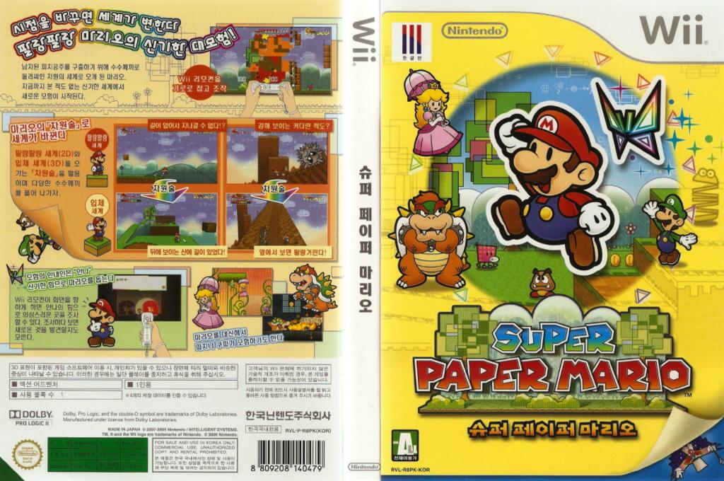 슈퍼 페이퍼 마리오 Wii coverfullHQ (R8PK01)